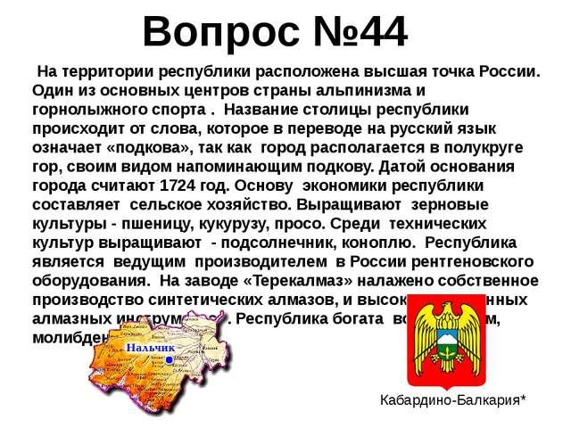 На территории республики расположена высшая точка России. Один из основных ц...
