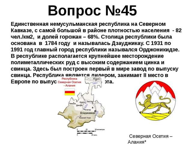 Единственная немусульманская республика на Северном Кавказе, с самой большой...