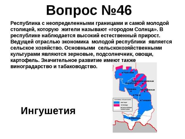 Республика с неопределенными границами и самой молодой столицей, которую жите...