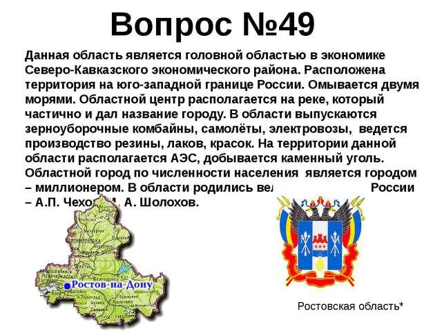 Данная область является головной областью в экономике Северо-Кавказского экон...