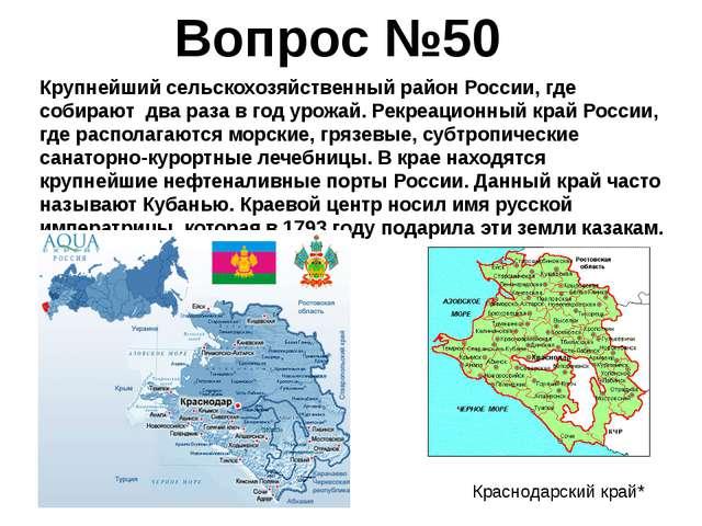 Крупнейший сельскохозяйственный район России, где собирают два раза в год уро...