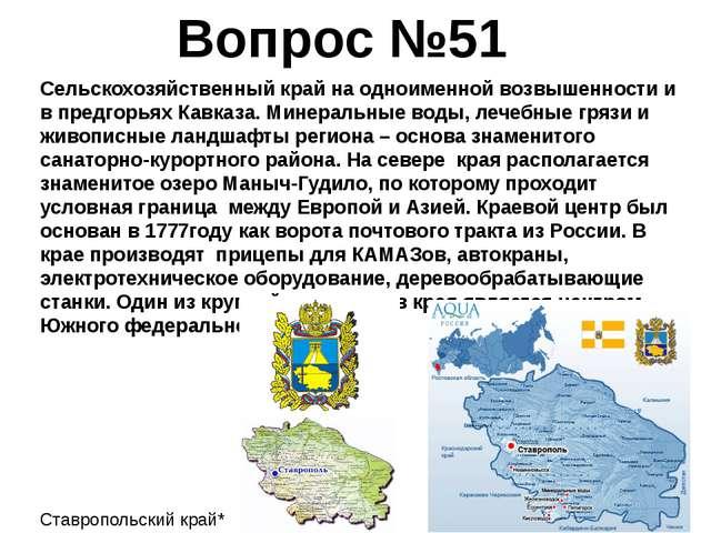 Сельскохозяйственный край на одноименной возвышенности и в предгорьях Кавказа...