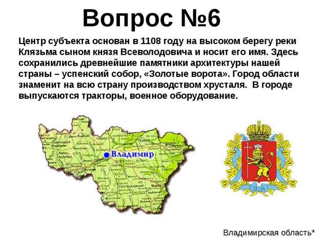 Центр субъекта основан в 1108 году на высоком берегу реки Клязьма сыном князя...