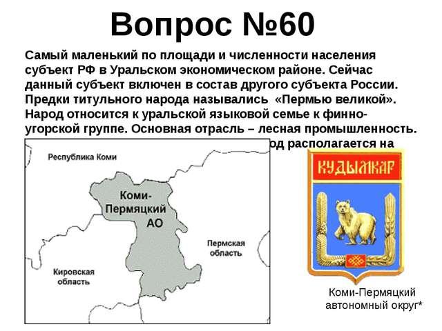 Самый маленький по площади и численности населения субъект РФ в Уральском эко...