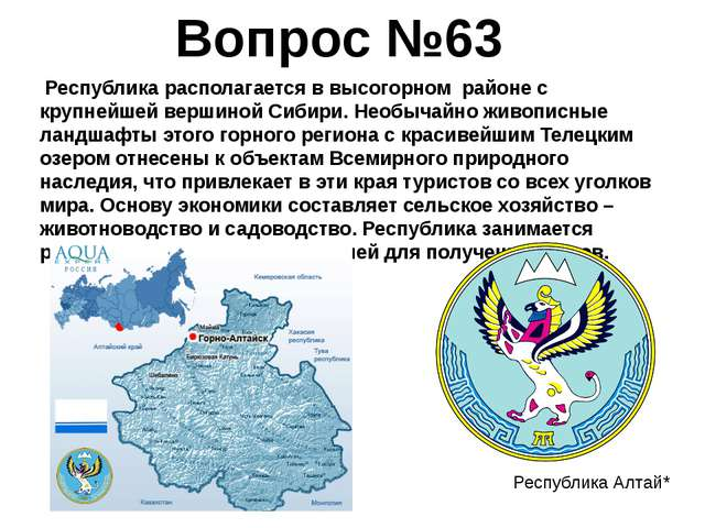 Республика располагается в высогорном районе с крупнейшей вершиной Сибири. Н...