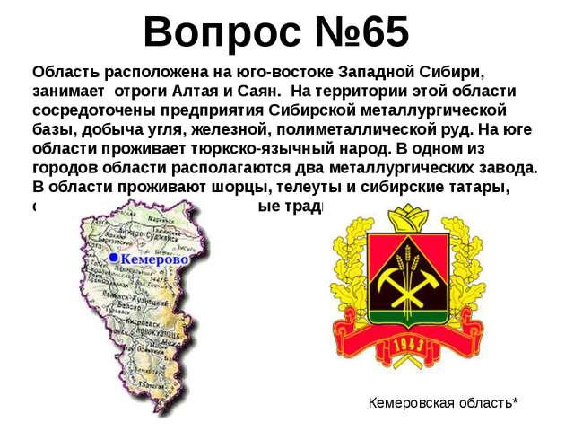 Область расположена на юго-востоке Западной Сибири, занимает отроги Алтая и С...