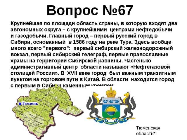 Крупнейшая по площади область страны, в которую входят два автономных округа...