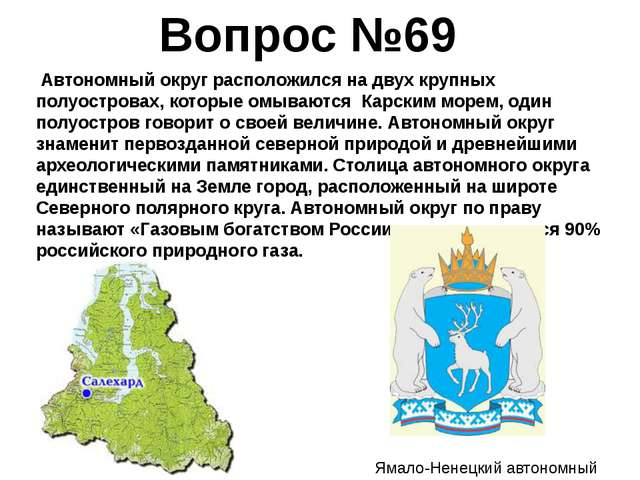 Автономный округ расположился на двух крупных полуостровах, которые омываютс...