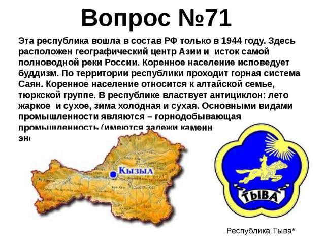 Эта республика вошла в состав РФ только в 1944 году. Здесь расположен географ...