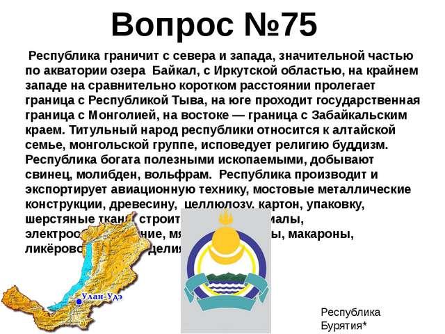 Республика граничит с севера и запада, значительной частью по акватории озер...