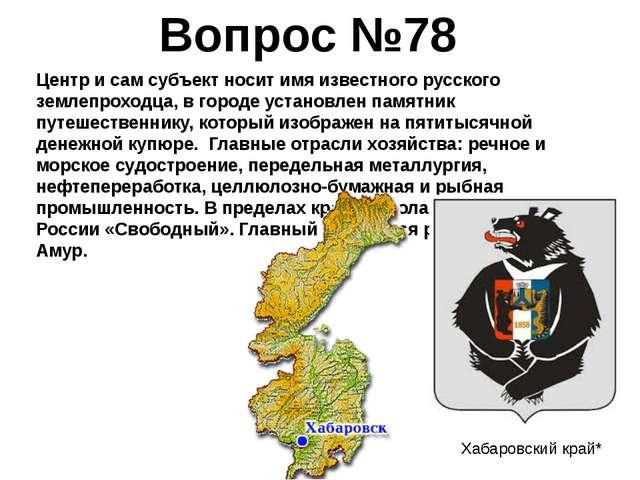 Центр и сам субъект носит имя известного русского землепроходца, в городе уст...