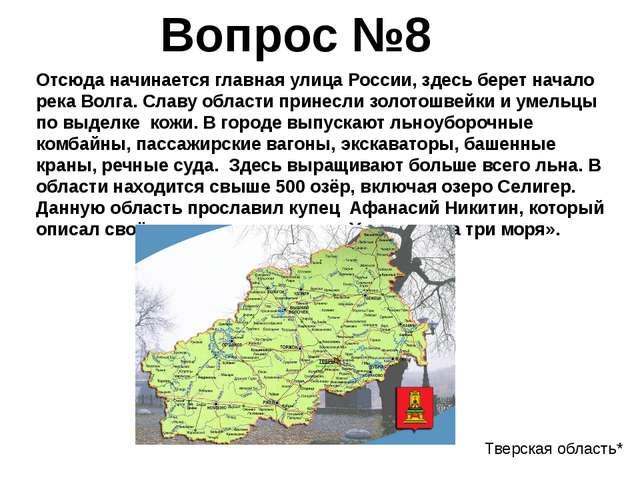 Отсюда начинается главная улица России, здесь берет начало река Волга. Славу...
