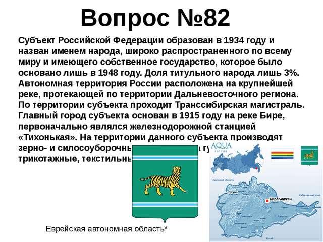 Субъект Российской Федерации образован в 1934 году и назван именем народа, ши...