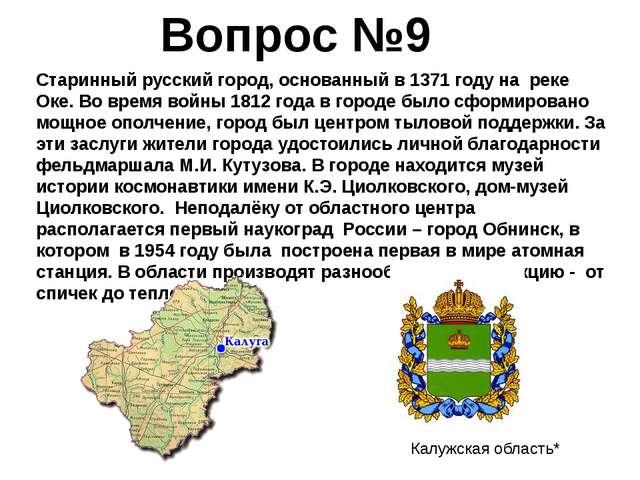 Старинный русский город, основанный в 1371 году на реке Оке. Во время войны 1...
