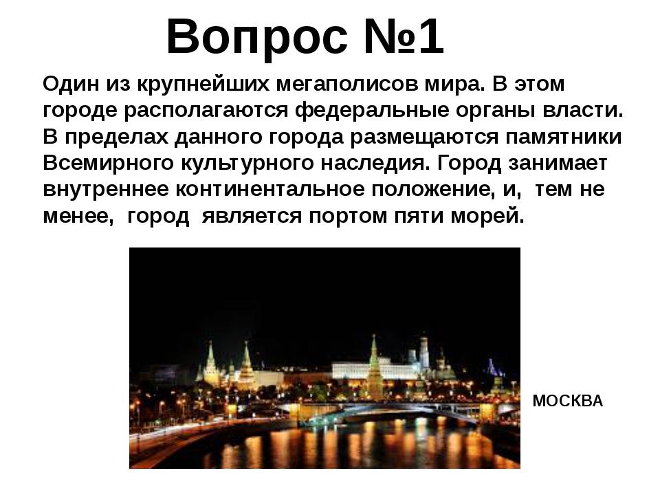Один из крупнейших мегаполисов мира. В этом городе располагаются федеральные...