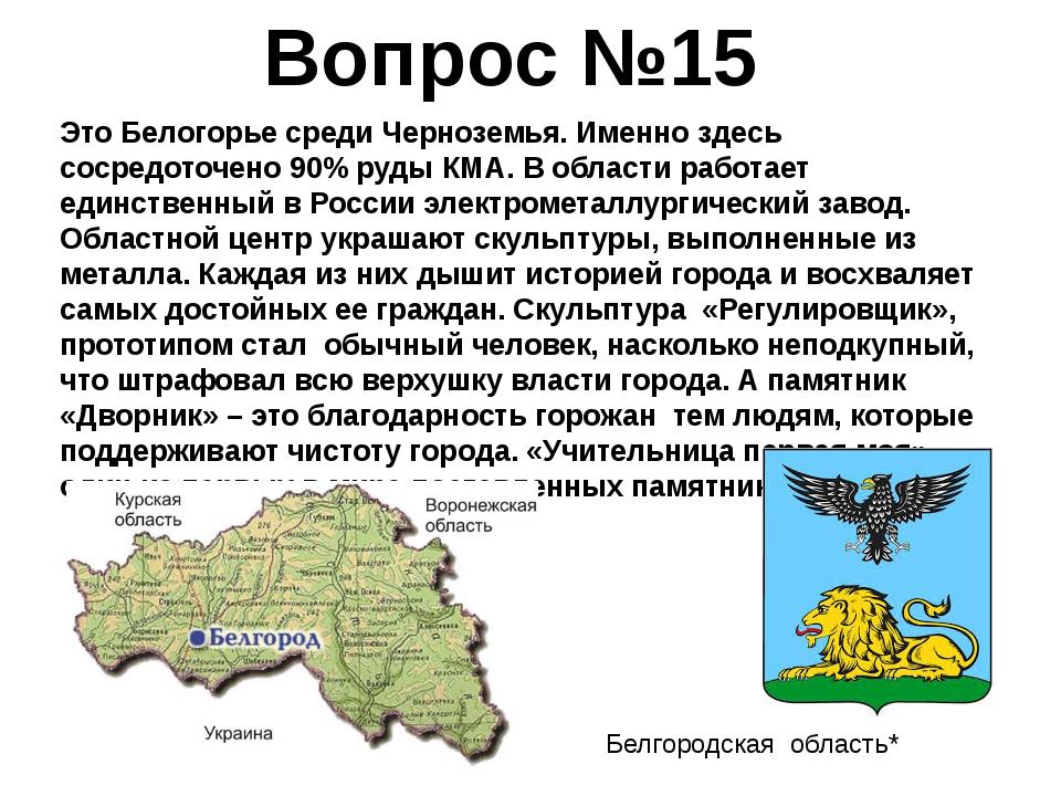 Это Белогорье среди Черноземья. Именно здесь сосредоточено 90% руды КМА. В об...