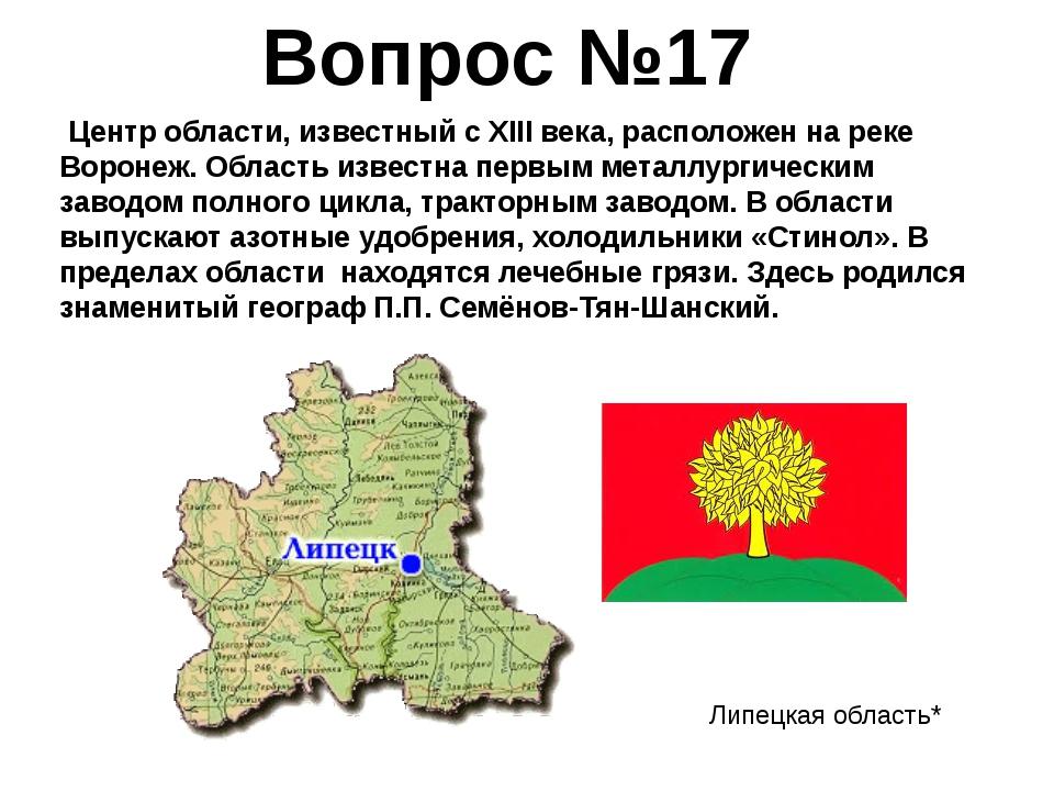 Центр области, известный с XIII века, расположен на реке Воронеж. Область из...