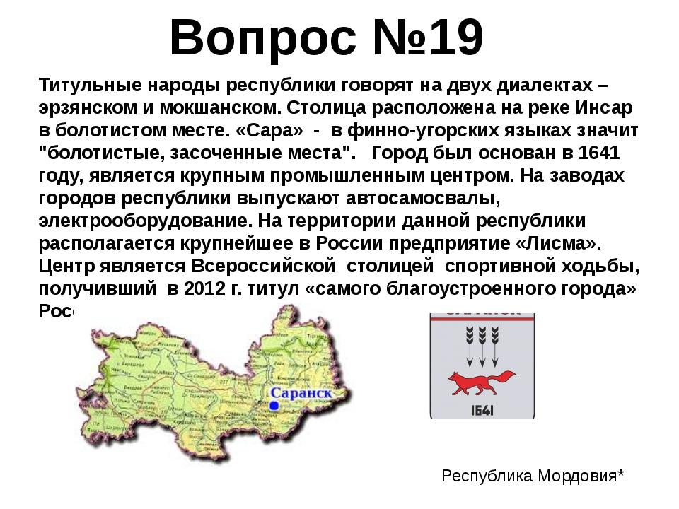 Титульные народы республики говорят на двух диалектах – эрзянском и мокшанско...