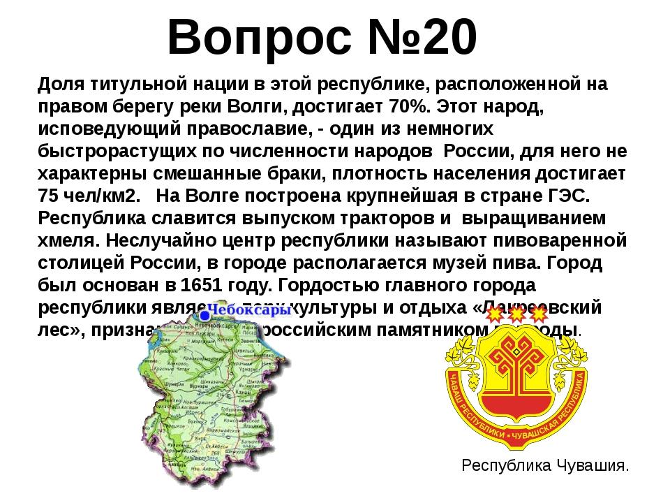 Доля титульной нации в этой республике, расположенной на правом берегу реки В...
