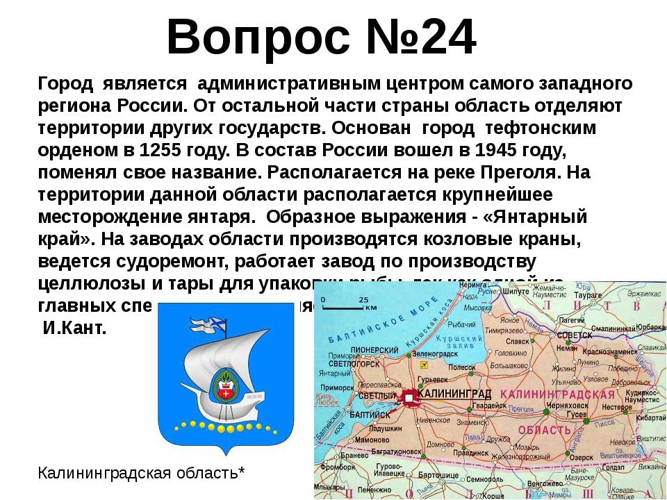 Город является административным центром самого западного региона России. От о...