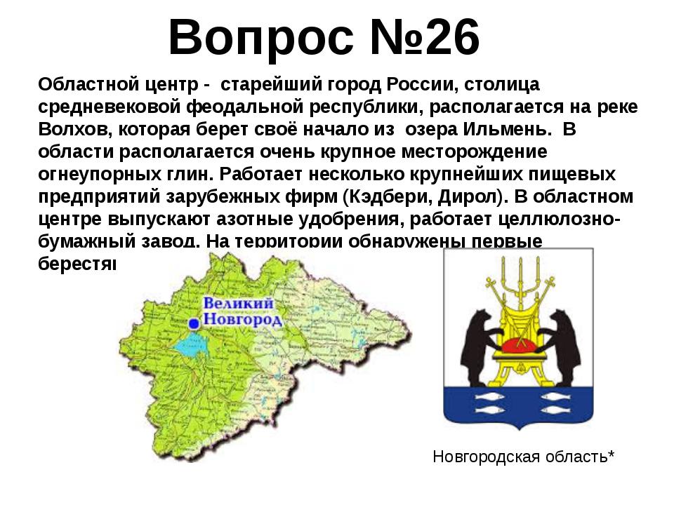 Областной центр - старейший город России, столица средневековой феодальной ре...