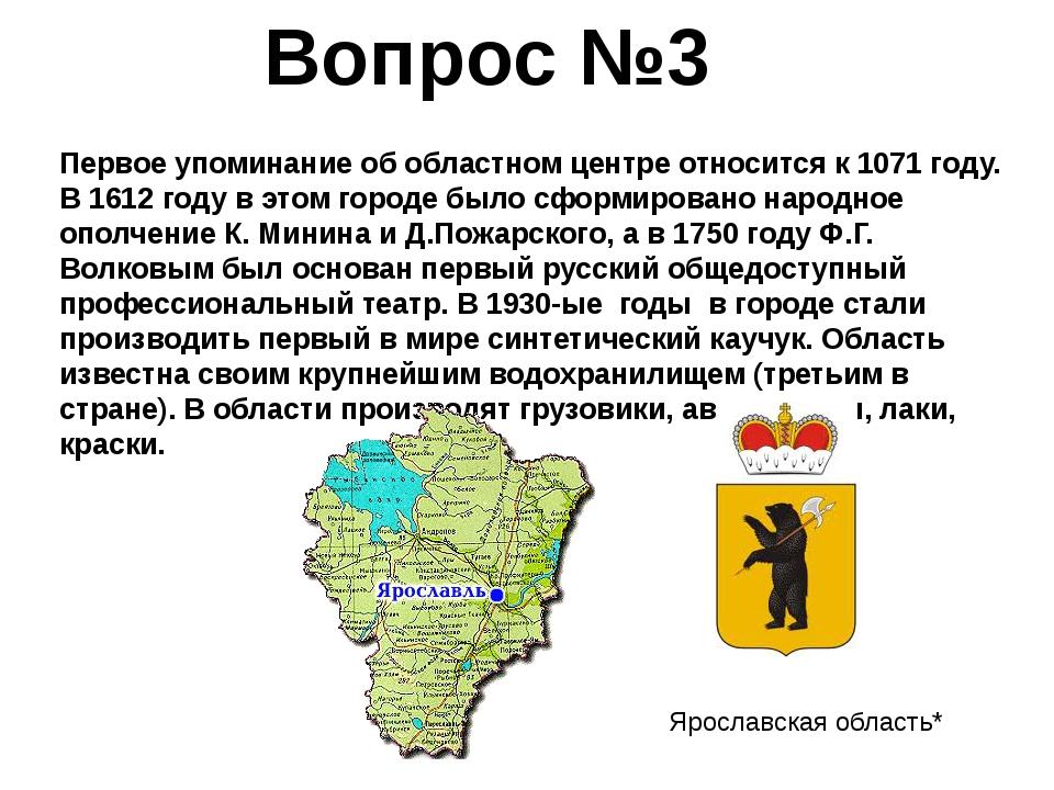 Первое упоминание об областном центре относится к 1071 году. В 1612 году в...