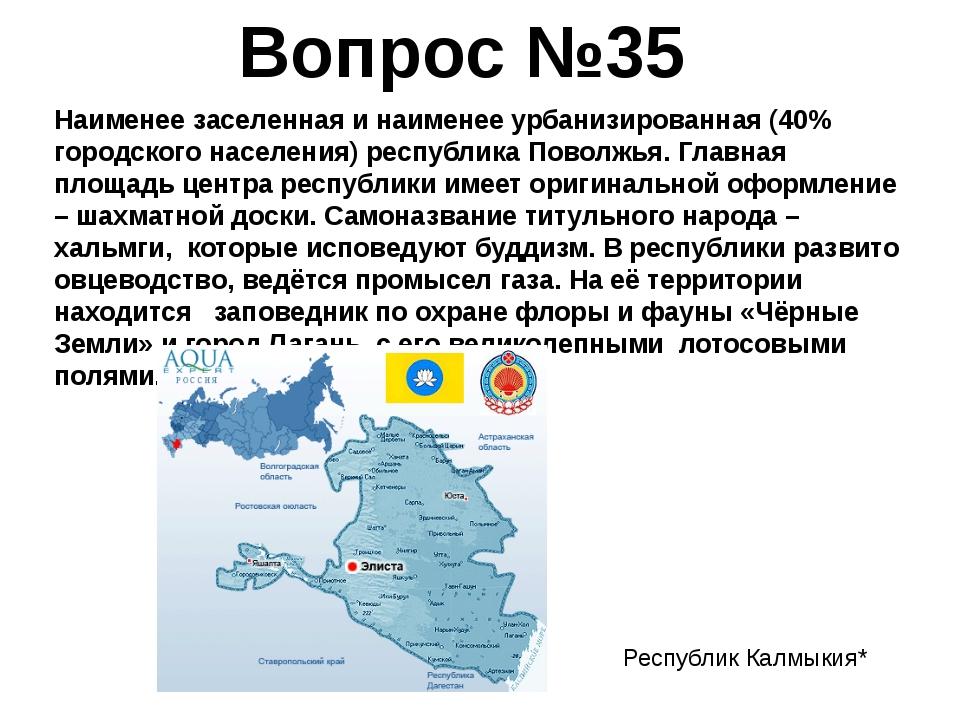 Наименее заселенная и наименее урбанизированная (40% городского населения) ре...