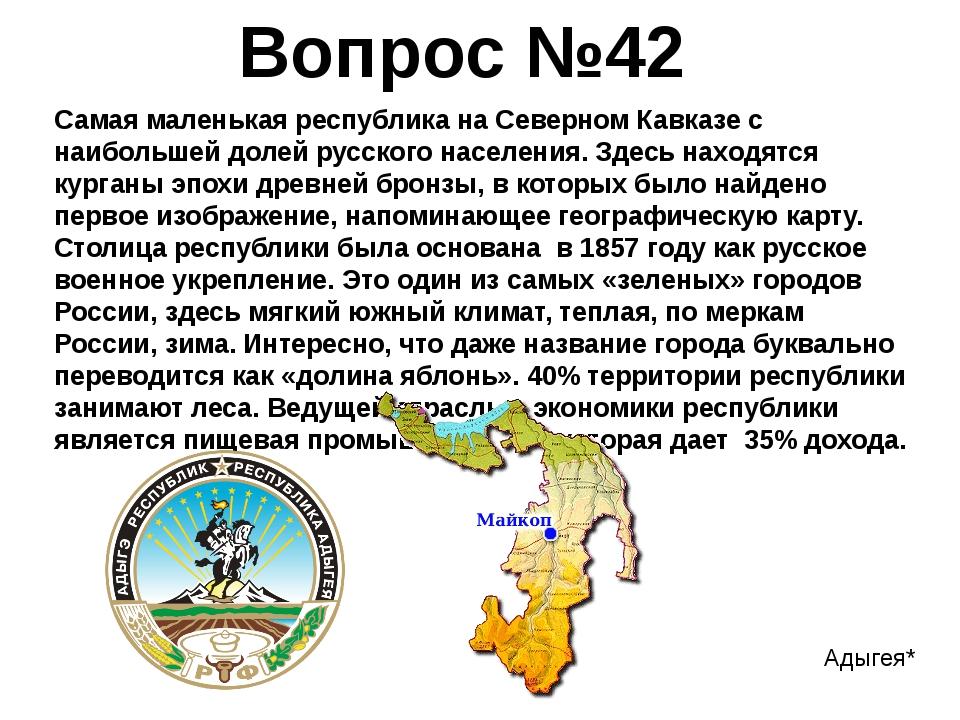 Самая маленькая республика на Северном Кавказе с наибольшей долей русского на...