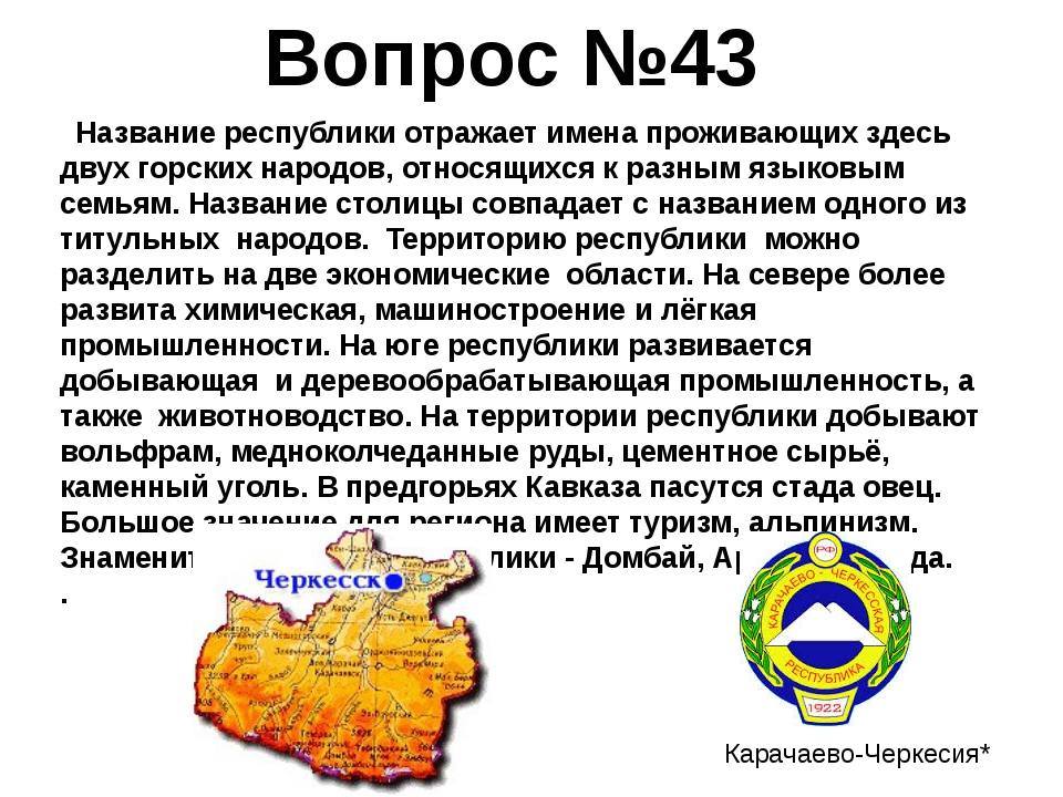 Название республики отражает имена проживающих здесь двух горских народов,...