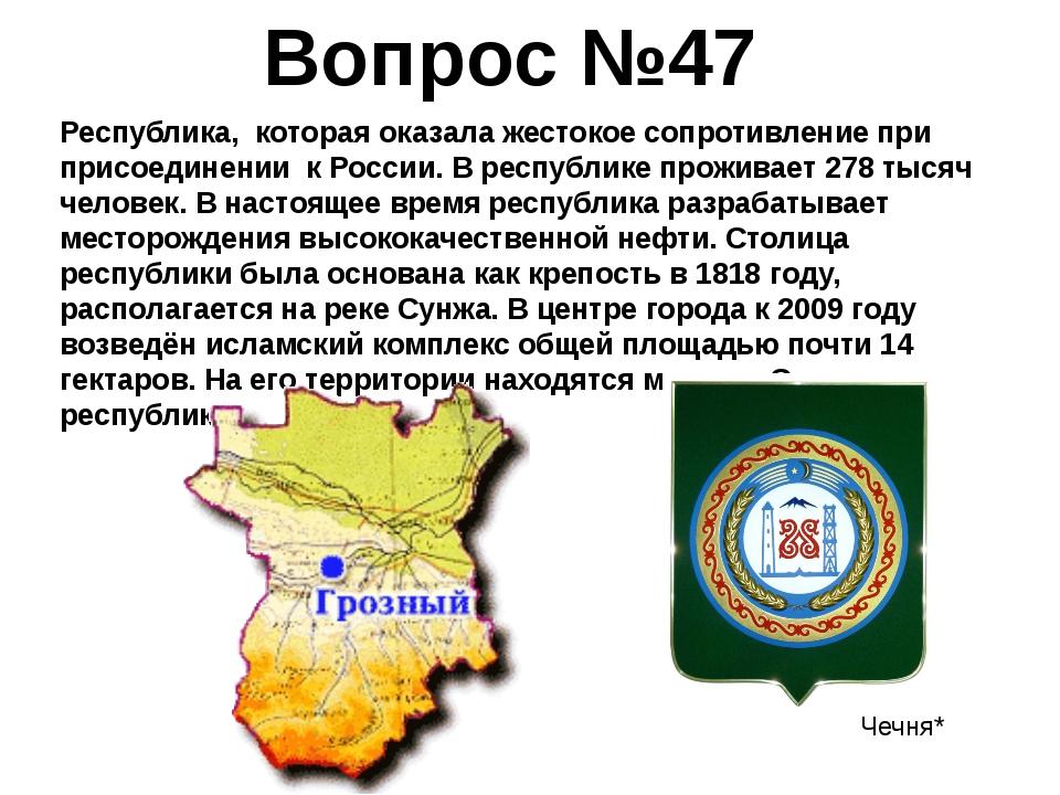 Республика, которая оказала жестокое сопротивление при присоединении к России...