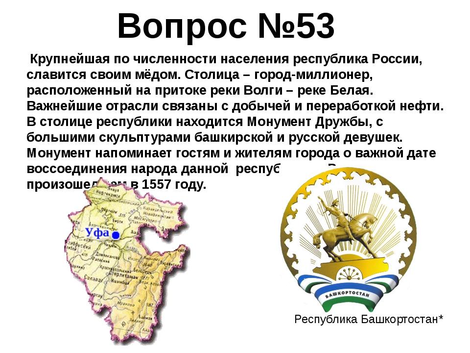 Крупнейшая по численности населения республика России, славится своим мёдом....