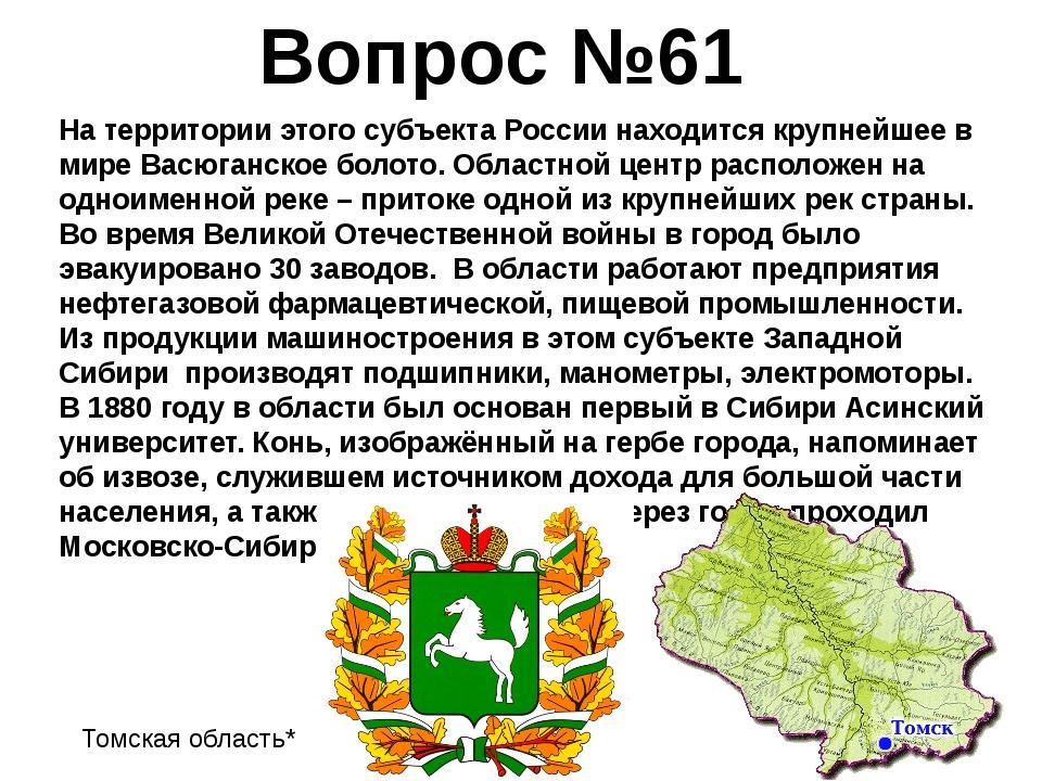 На территории этого субъекта России находится крупнейшее в мире Васюганское б...