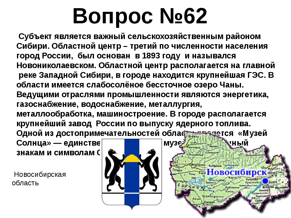 Субъект является важный сельскохозяйственным районом Сибири. Областной центр...