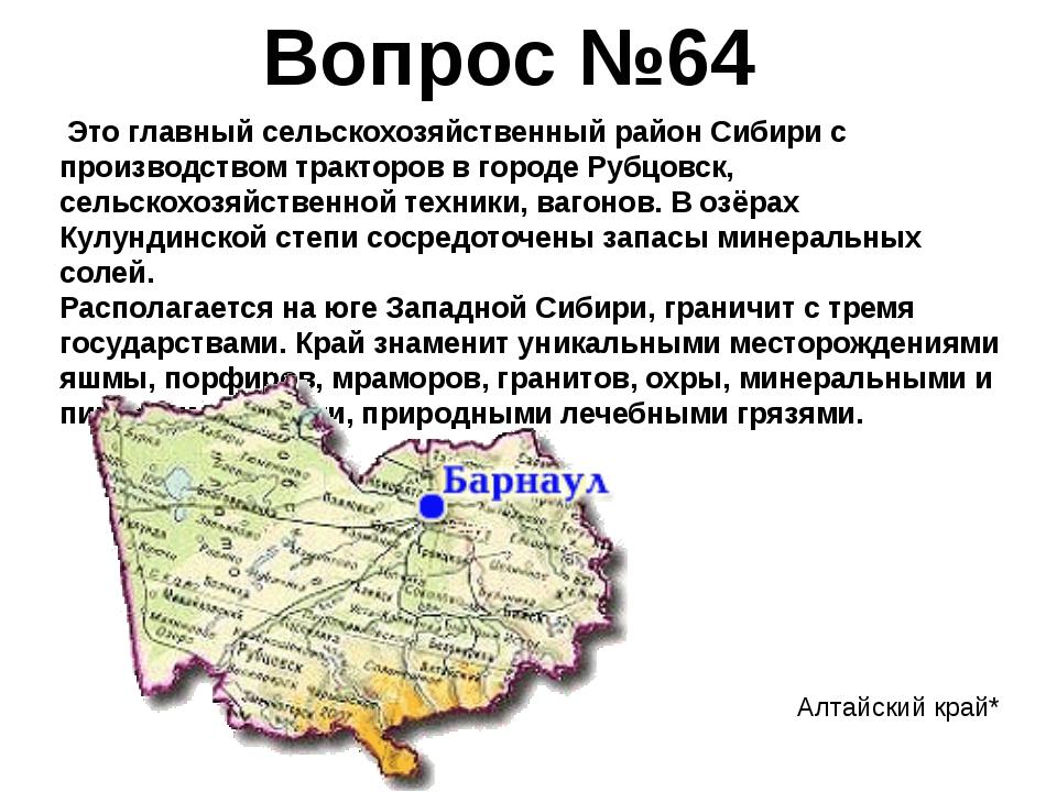 Это главный сельскохозяйственный район Сибири с производством тракторов в го...