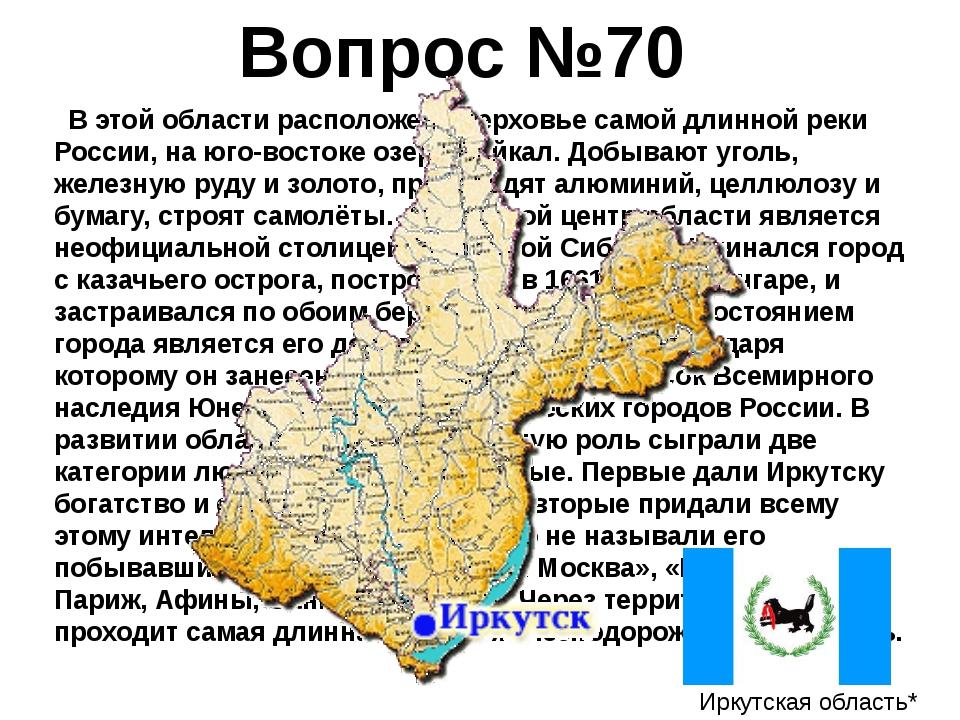 В этой области расположено верховье самой длинной реки России, на юго-восто...
