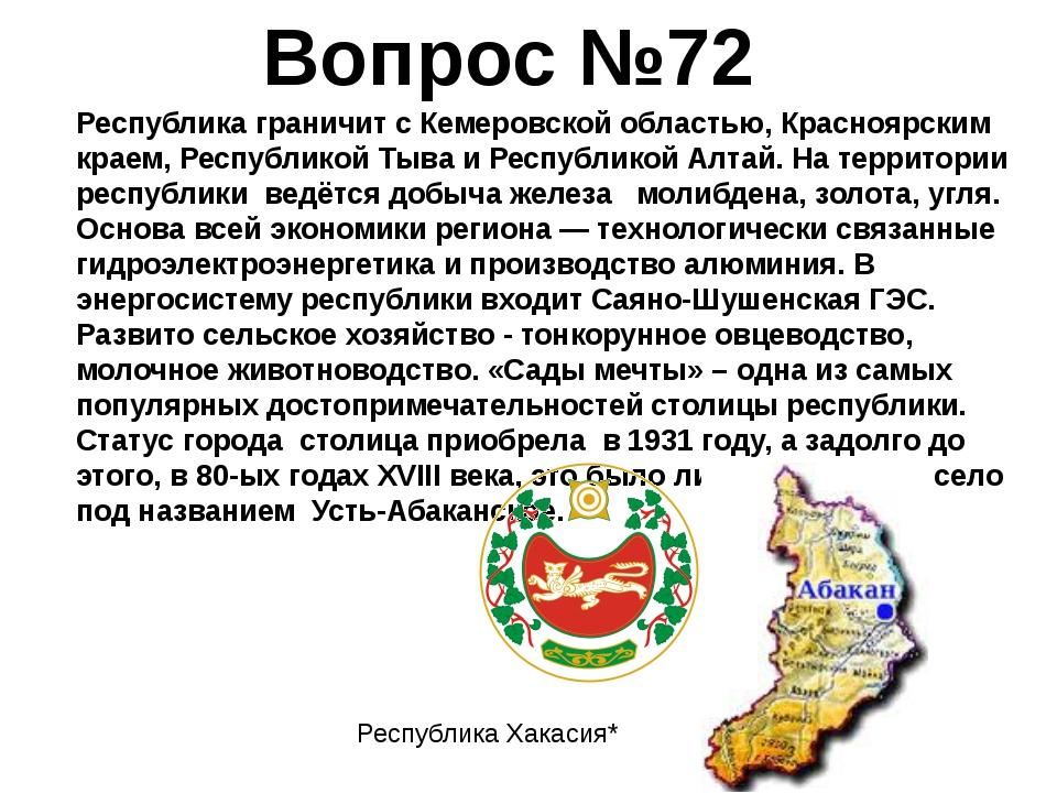 Республика граничит с Кемеровской областью, Красноярским краем, Республикой Т...