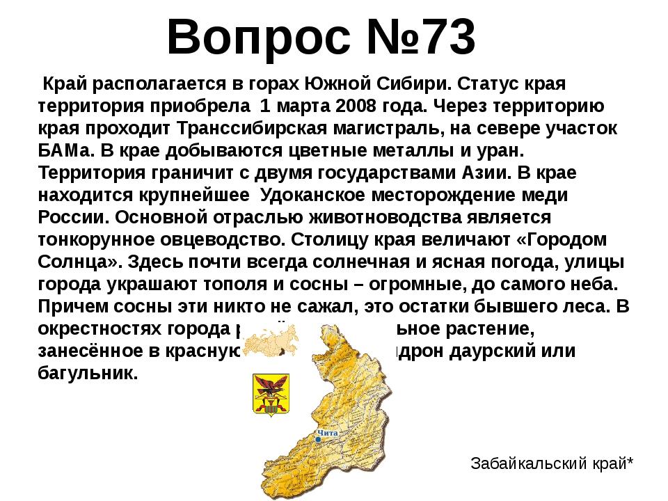 Край располагается в горах Южной Сибири. Статус края территория приобрела 1...