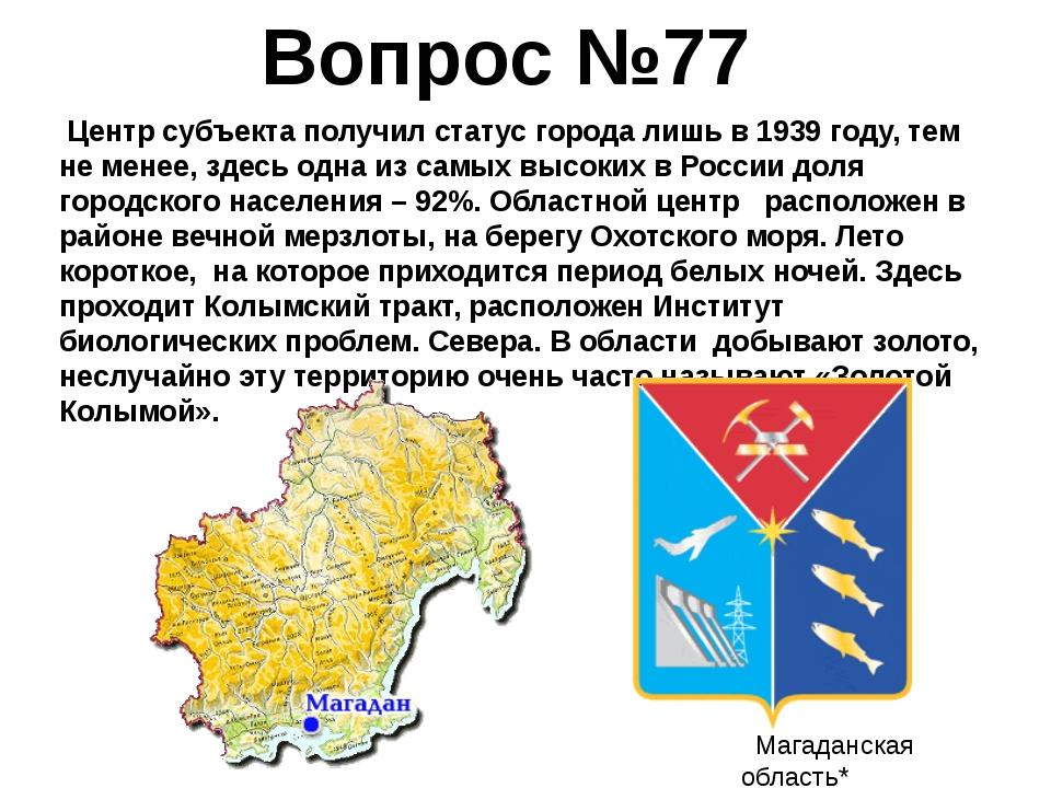 Центр субъекта получил статус города лишь в 1939 году, тем не менее, здесь о...