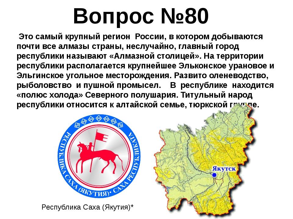 Это самый крупный регион России, в котором добываются почти все алмазы стран...