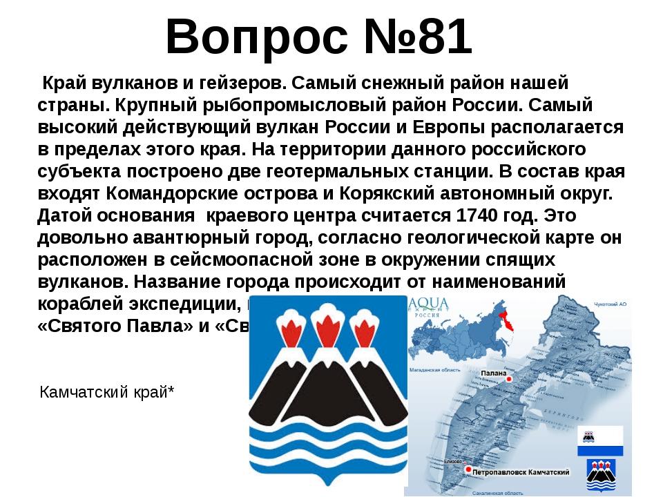 Край вулканов и гейзеров. Самый снежный район нашей страны. Крупный рыбопром...