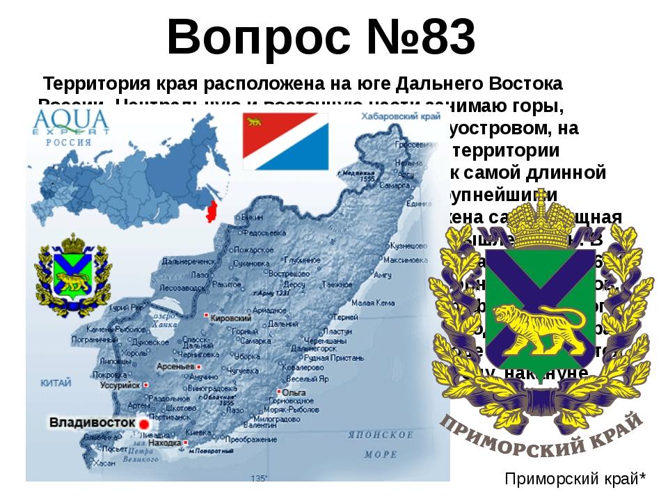 Территория края расположена на юге Дальнего Востока России. Центральную и во...