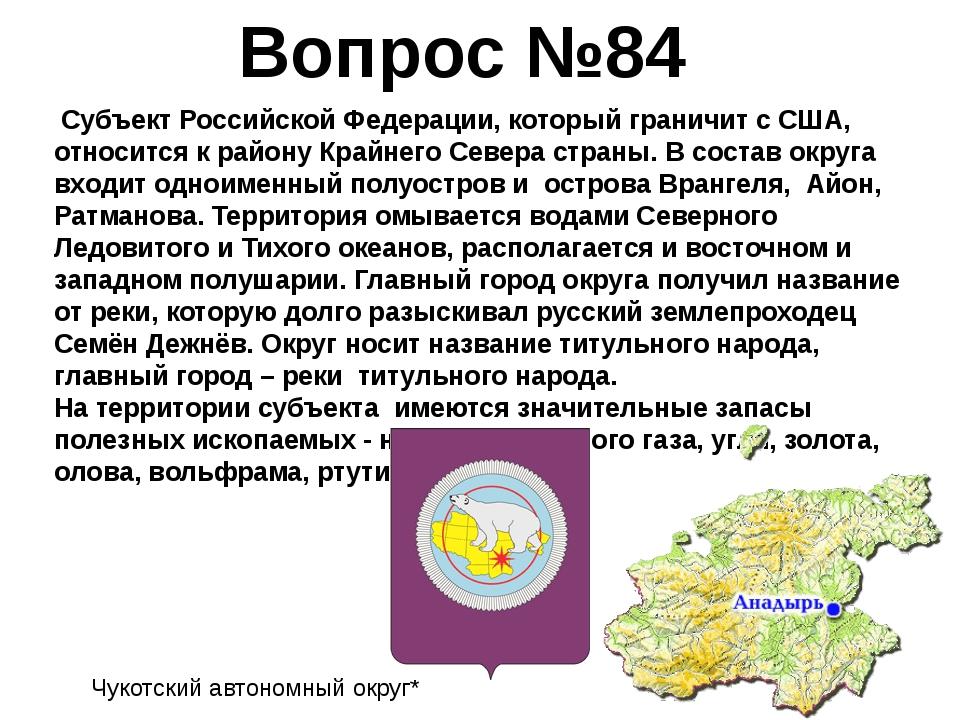 Субъект Российской Федерации, который граничит с США, относится к району Кра...