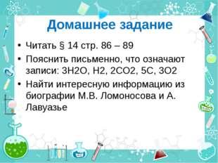 Домашнее задание Читать § 14 стр. 86 – 89 Пояснить письменно, что означают за