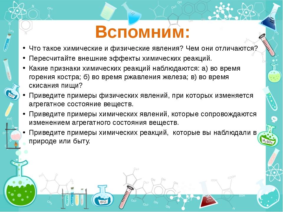 Вспомним: Что такое химические и физические явления? Чем они отличаются? Пере...