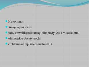 Источники: images/yandex/ru info/simvolika/talismany-olimpiady-2014-v-sochi.