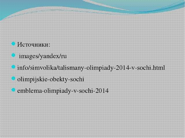Источники: images/yandex/ru info/simvolika/talismany-olimpiady-2014-v-sochi....