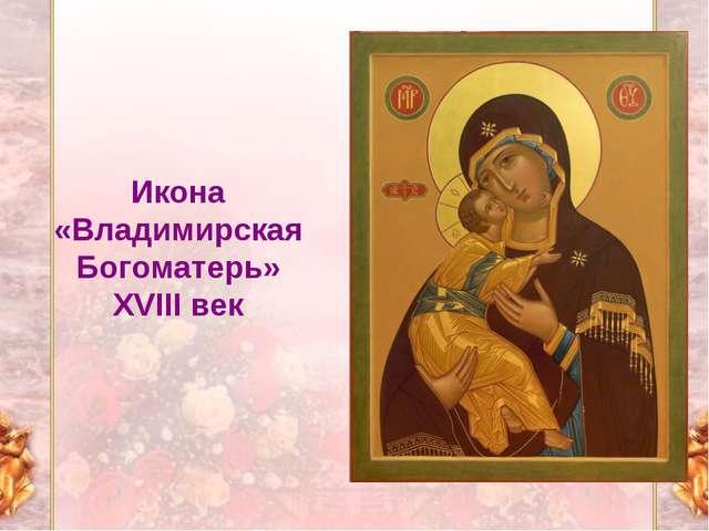 Икона «Владимирская Богоматерь» XVIII век
