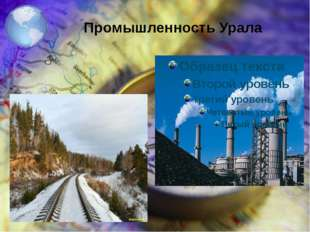 Промышленность Урала