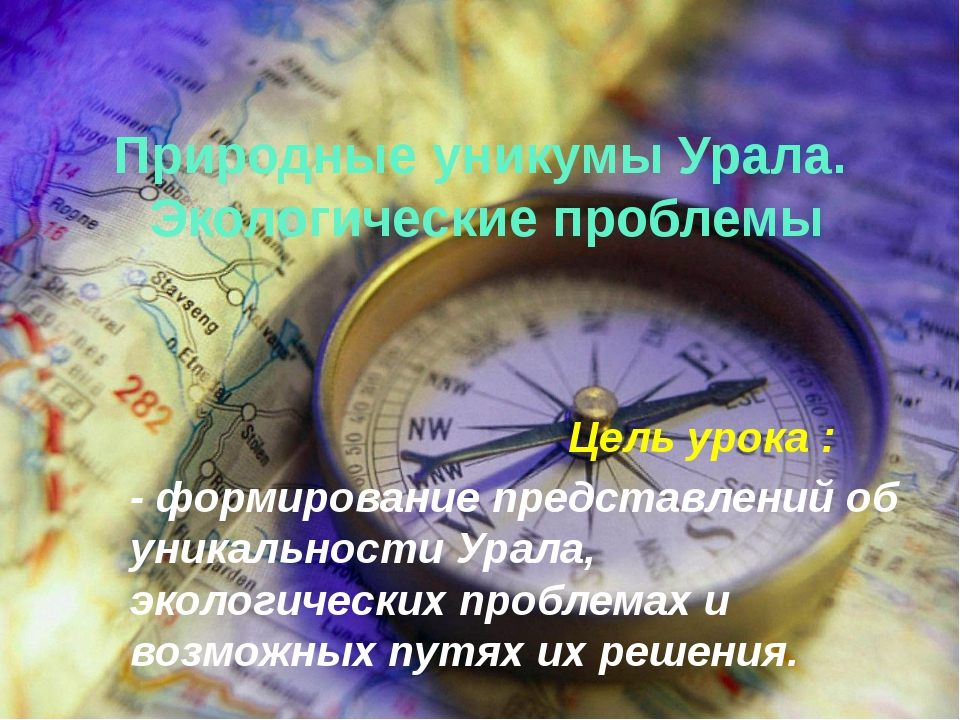 Природные уникумы Урала. Экологические проблемы Цель урока : - формирование п...