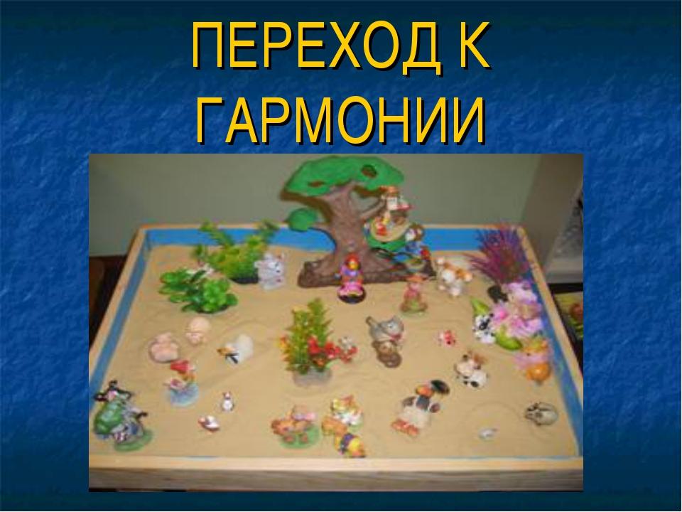 ПЕРЕХОД К ГАРМОНИИ